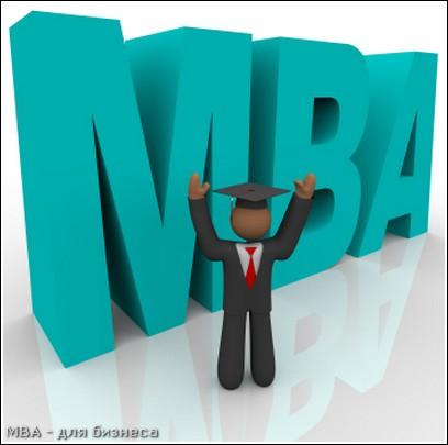 MBA это ваш шанс